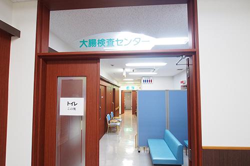 大腸検査センター 1